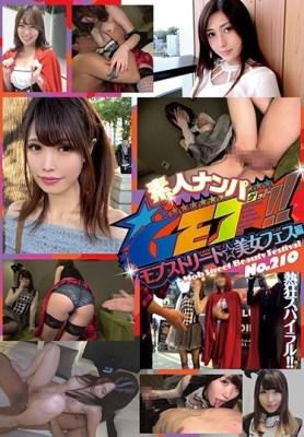 素人ナンパGET!!No.210 モブストリート☆美女フェス編 [DSS-210/dss00210]