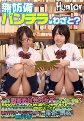 無防備パンチラはわざと?ボクが入った図書委員会の女子たちは、スカートが短く前かがみでモノを取ったり、しゃがむ度にパンチラしまくるもんだから… [HUNTA-868/hunta00868]