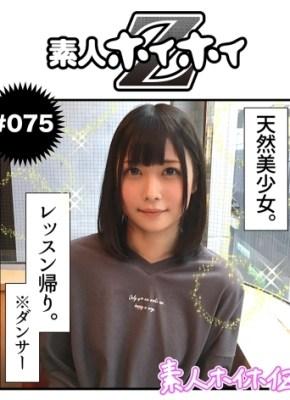 りんちゃん [420HOI-075]