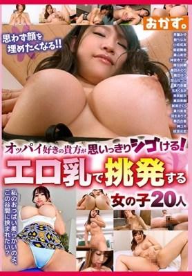 オッパイ好きの貴方が思いっきりシゴける!エロ乳で挑発する女の子20人 [OKAX-675/84okax00675]