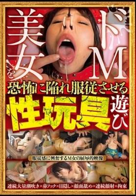 ドM美女を恐怖に陥れ服従させる性玩具遊び [UTA-018/h_189uta00018]