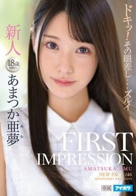 FIRST IMPRESSION 146 あまつか亜夢 [IPX-573/ipx00573]