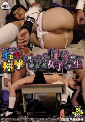 夜の学校で男子にオモチャのように扱われ、ひたすら輪●され続けている痙攣しっぱなしの無抵抗女子○生 [OYC-287/oyc00287]