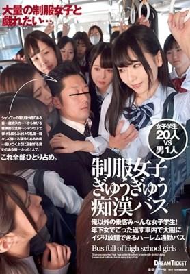 制服女子ぎゅうぎゅう痴漢バス [TYD-003/24tyd00003]