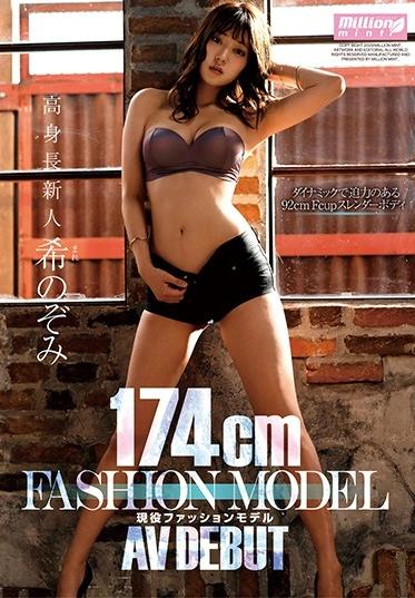 174cm 高身長新人 AV DEBUT 現役ファッションモデル 希のぞみ [MMNT-004/84mmnt00004]