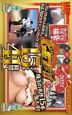 【福袋】素人ナンパGET!!福袋15タイトル41時間!【桃太郎映像出版】 [DSSF-001/dssf00001]