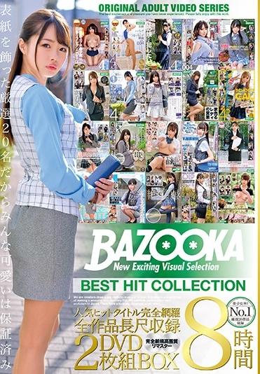 BAZOOKA BEST HIT COLLECTION 人気ヒットタイトル完全網羅DVD2枚組BOX8時間 [BAZX-265/h_1496bazx00265]