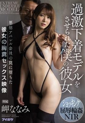 過激下着モデルをさせられた僕の彼女 悪徳アパレル会社の罠に堕ちた彼女の胸糞セックス映像 岬ななみ [IPX-601/ipx00601]