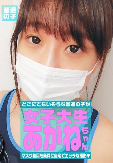 マスク着用を条件に撮影を了承してくれた普通の女子大生 あかねちゃん 21歳 [PARATHD-092/parathd03092]