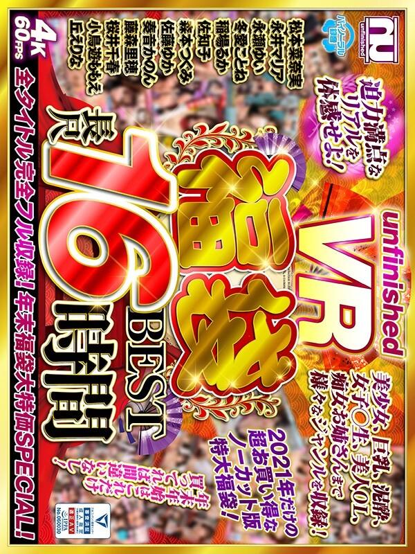 【VR福袋】UnfinishedVR福袋ベスト [URVRSPFUKU-001/urvrspfuku00001]