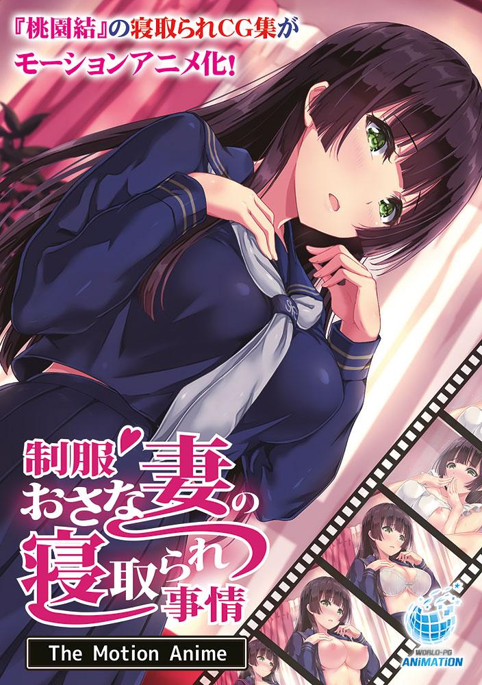 制服おさな妻の寝取られ事情 The Motion Anime [AMCP-073/h_1261amcp00073]