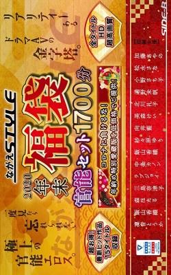 【福袋】ながえstyle年末福袋官能セット [NAGAE-001/nagae00001]