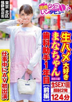 生ハメ大好きまなちゃん [SKIV-003/496SKIV-003]