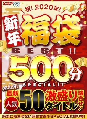 【VR】祝!2020年!新年福袋BEST!!500分SPECIAL!!超お得!最新人気50タイトル激盛り詰合せ! [KMVR-785/84kmvr00785]