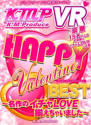 【VR】HAPPY Valentine BEST 〜名作のイチャLOVE揃えちゃいました〜 [KMVR-813/84kmvr00813]