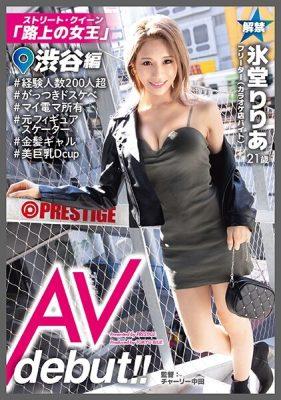 ストリート・クイーン AV debut!! 街の視線を集める路上の女王がAV参戦! 氷堂りりあ [MIUM-675/AOI-005]