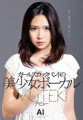 ガールズロックバンドの美少女ボーカル MUTEKIデビュー Ai [TEK-086/tek00086]