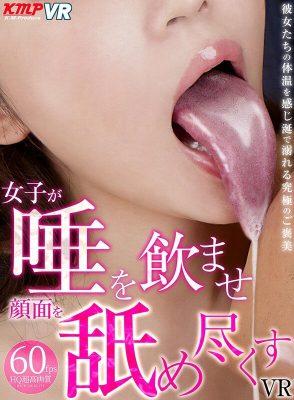【VR】女子が唾を飲ませ顔面を舐め尽くすVR [VRKM-158/84vrkm00158]