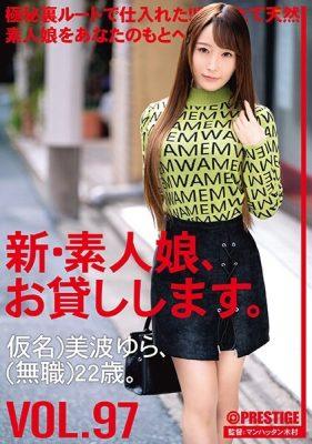 新・素人娘、お貸しします。 97 仮名)美波ゆら(無職)22歳。 [OREC-692/CHN-200]