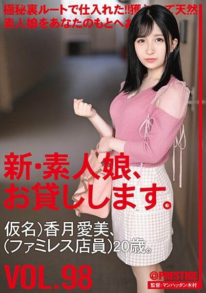 新・素人娘、お貸しします。 98 仮名)香月愛美(ファミレス店員) 20歳。 [CHN-201]