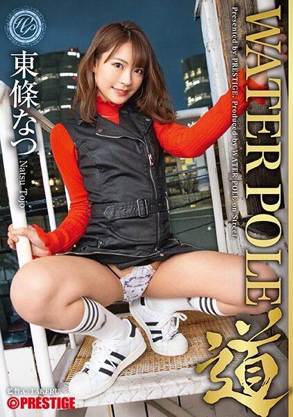 WATER POLE ~道~ 東條なつ 旬の女優が全てを曝け出し、極限のエロスを魅せる! [SDDE-646/WPS-004]