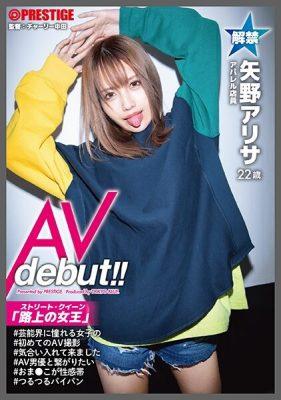 ストリート・クイーン AV debut!! 矢野アリサ(22)アパレル店員 街の視線を集める路上の女王がAV参戦! [AOI-007]