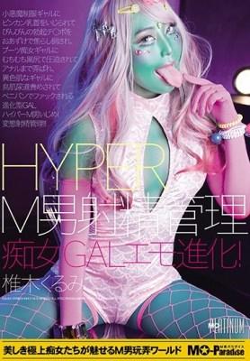 HYPER M男射精管理 痴女GALエモ進化! 椎木くるみ [MOPP-039/mopp00039]