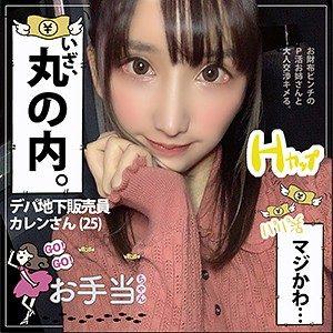 かれんちゃん [OTAT-003/otat003]