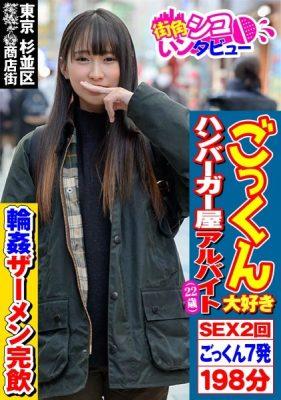 あつこちゃん 2 (22) [496SKIV-008]