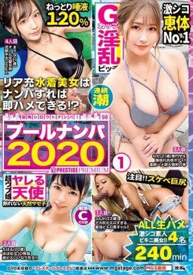 【期間限定販売】街角シロウトナンパ! Vol.98 プールナンパ2020 1 [/MGT-131]