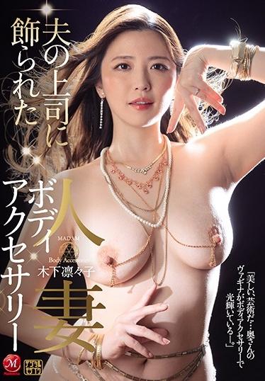夫の上司に飾られた 人妻ボディアクセサリー 木下凛々子 [JUL-599/jul00599]
