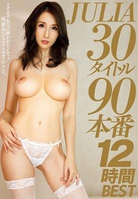 JULIA30タイトル90本番12時間BEST [PPBD-200/ppbd00200]