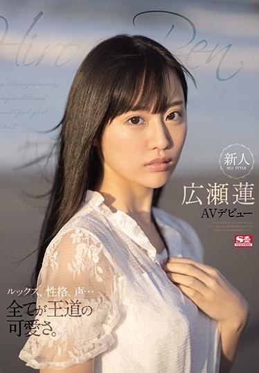 新人NO.1STYLE 広瀬蓮AVデビュー [SSIS-087/ssis00087]