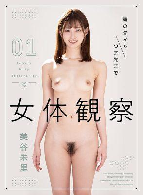 【VR】美谷朱里 女体観察 [DSVR-033/dsvr00033]