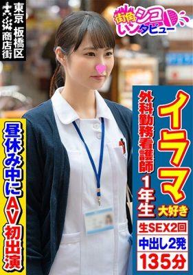 なずなちゃん(21) [SKIV-015/496SKIV-015]