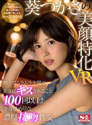 【VR】葵つかさの美顔特化VR 酔ってムラムラ全開の美女にキスされること100回以上!全身舐め尽くし濃厚接吻性交 [SIVR-162/sivr00162]