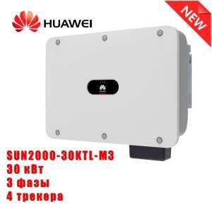 Новый сетевой инвертор Huawei SUN2000-30KTL-M3 30 кВт