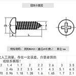 PZZZHF Vis de Bois de 100 pc Auto-taraudage M2.2 M2.9 M3 Micro Petite Vis Cross Pan Croix Tap Tap Tap Tap Boulon 1/4 1/2 5/8 3/4 Pouce GB845 (Length : 13mm, Size : M2.2)