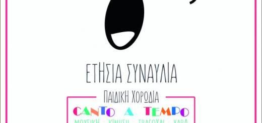 αφίσα συναυλία