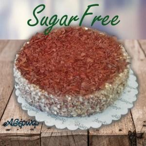 Τούρτα χωρίς Ζάχαρη Chocolate Praline κρέμα πραλίνα σοκολάτας Βάρος 1200γρ