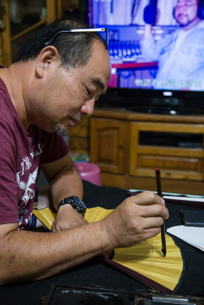 Taiwan Host Dad Fan Calligraphy