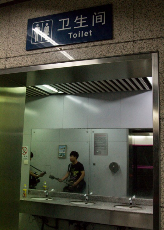 beijing subway bathroom guitar player