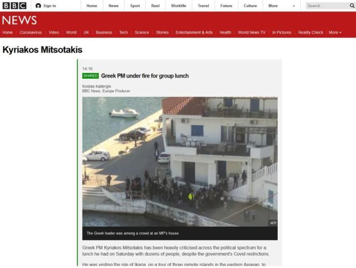 Δημοσίευμα του BBC