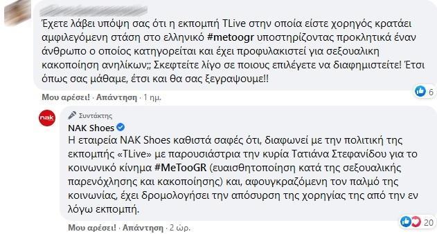 Σχόλιο στο Facebook