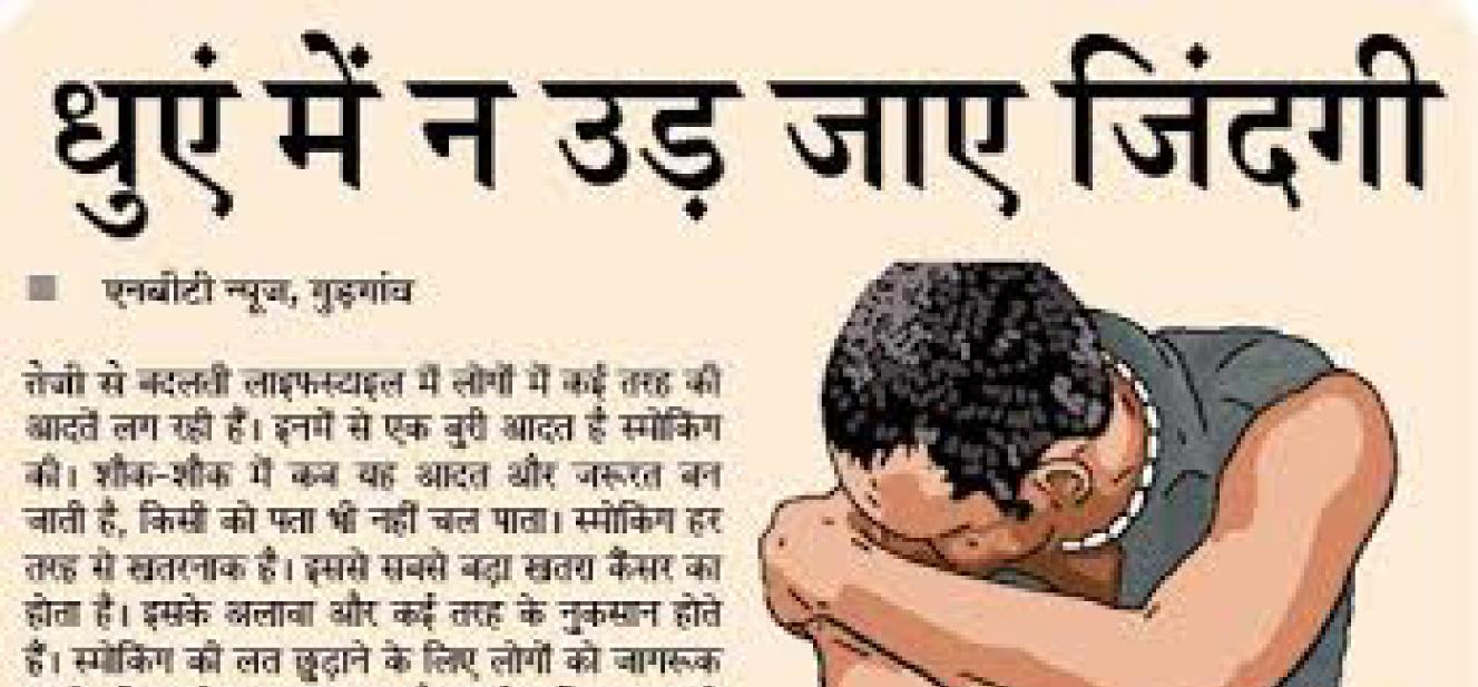 """""""No Smoking Day"""" in Navbharat Times"""