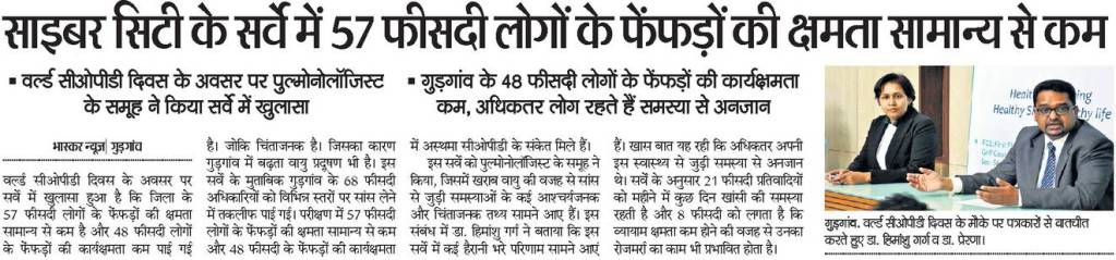 Dainik Bhaskar 19th Nov 2015 page 1