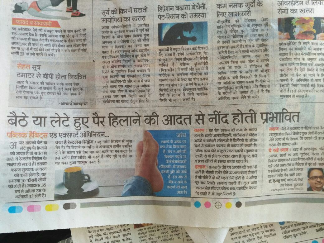 Article in Rajasthan Patrika in Restless Legs Syndrome