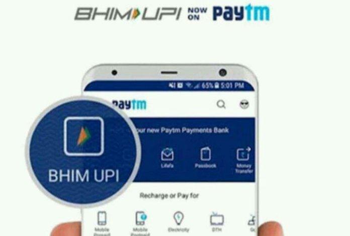 Paytm BHIM UPI Offer