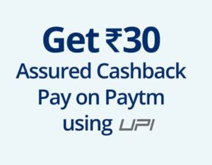 Paytm UPI offer – Get Free Rs.30 Recharge/Gold Everyday till 30th April 2018