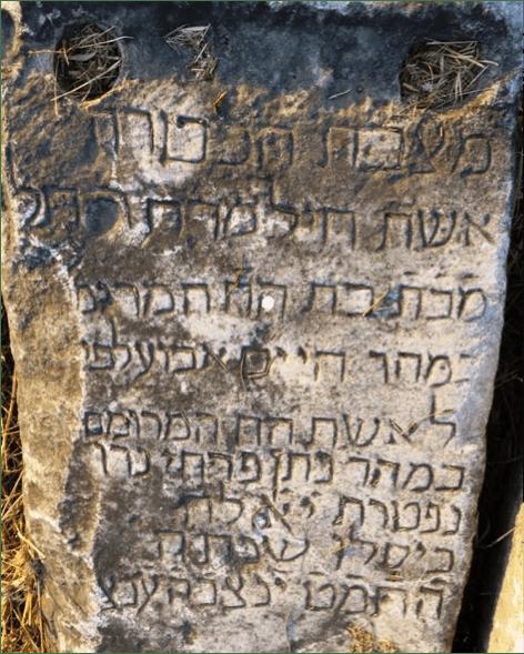 Kaynak: tireyahudileri.com ; Bechor Menahem Kohen'e ait mezar taşı (1846)